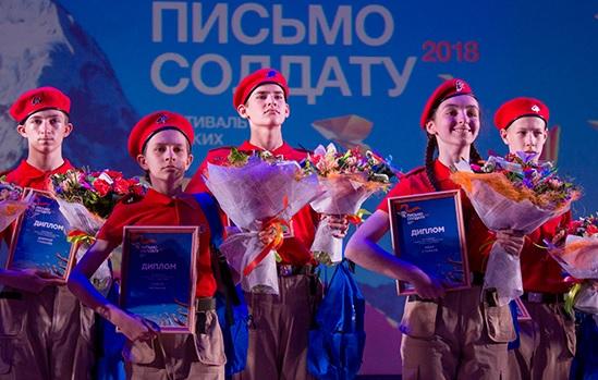 В Москве наградили участников фестиваля «Письмо солдату»